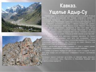 Кавказ. Ущелье Адыр-Су Ущелье Адыр-Су это район для альпинистских восхождений