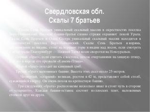 Свердловская обл. Скалы 7 братьев Скалы Семь Братьев уникальный скальный масс