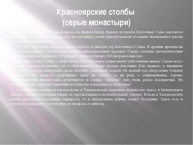 Красноярские столбы (серые монастыри) В трех километрах от Красноярска, на пр...