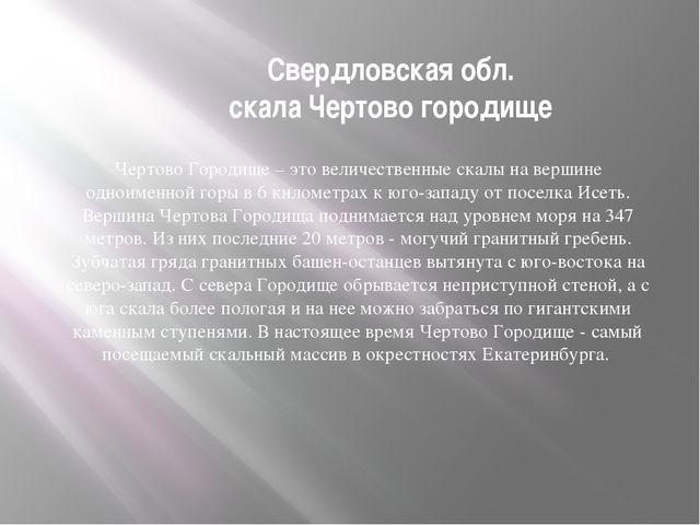Свердловская обл. скала Чертово городище Чертово Городище – это величественны...