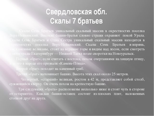 Свердловская обл. Скалы 7 братьев Скалы Семь Братьев уникальный скальный масс...