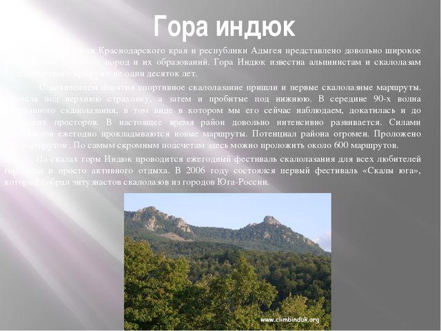 Гора индюк На территории Краснодарского края и республики Адыгея представлено...