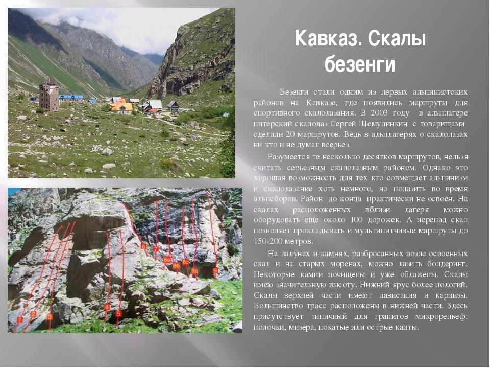 Кавказ. Скалы безенги Безенги стали одним из первых альпинистских районов на...