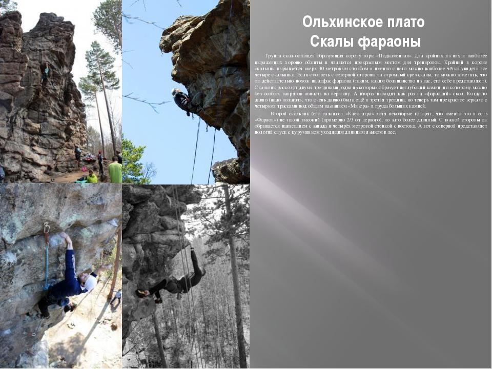 Ольхинское плато Скалы фараоны Группа скал-останцев образующая корону горы «П...