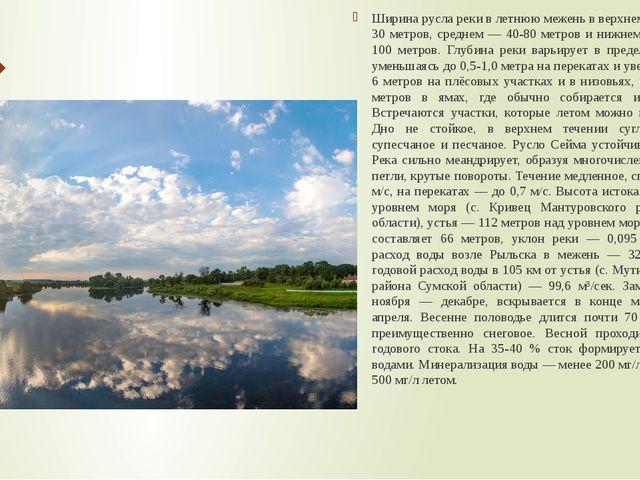 Ширина русла реки в летнюю межень в верхнем течении — 10-30 метров, среднем —...