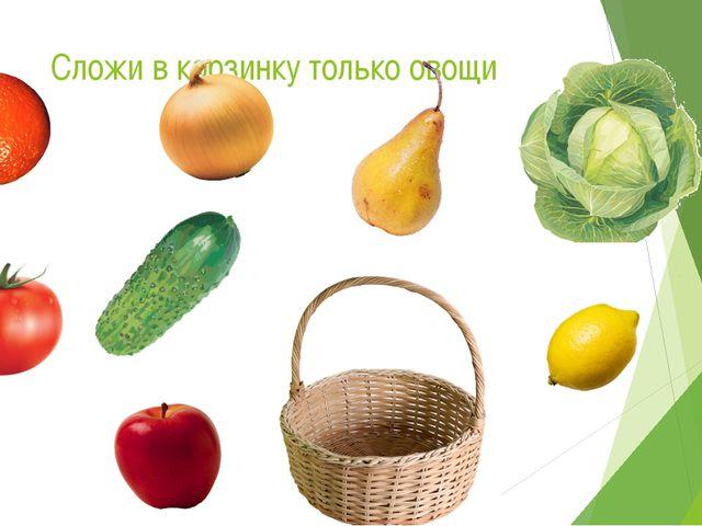 Сложи в корзинку только овощи
