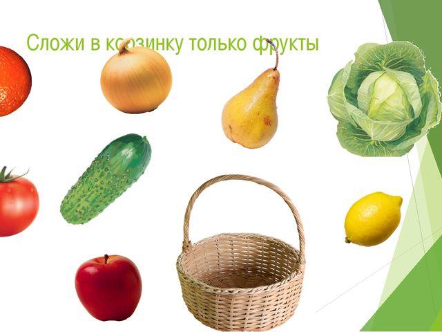 Сложи в корзинку только фрукты