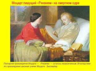 Моцарт пишущий «Реквием» на смертном одре Последнее произведение Моцарта — «Р