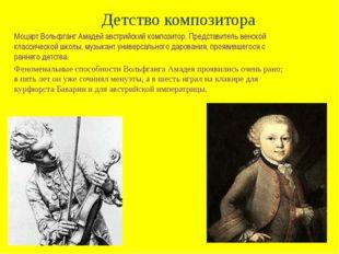 Детство композитора Моцарт Вольфганг Амадей австрийский композитор. Представи