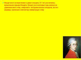 Моцарт много путешествовал и давал концерты. В 7 лет уже началась музыкальная