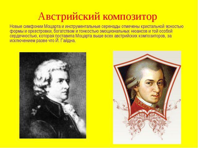 Австрийский композитор Новые симфонии Моцарта и инструментальные серенады отм...