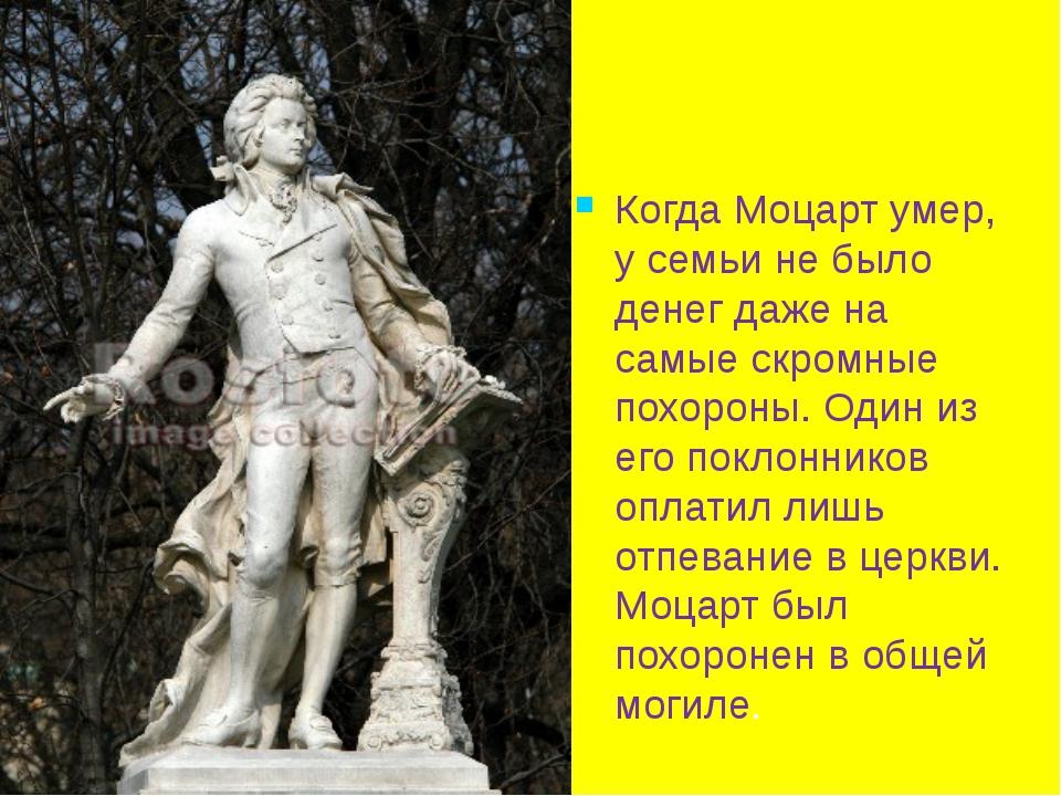 Когда Моцарт умер, у семьи не было денег даже на самые скромные похороны. Оди...