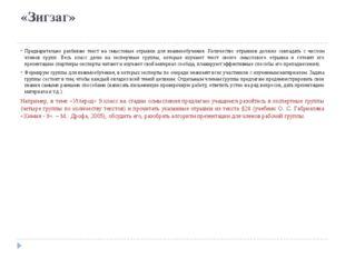 «Зигзаг» Предварительно разбиваю текст на смысловые отрывки для взаимообучени