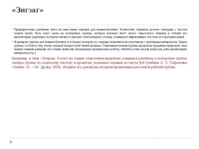 «Зигзаг» Предварительно разбиваю текст на смысловые отрывки для взаимообучени...