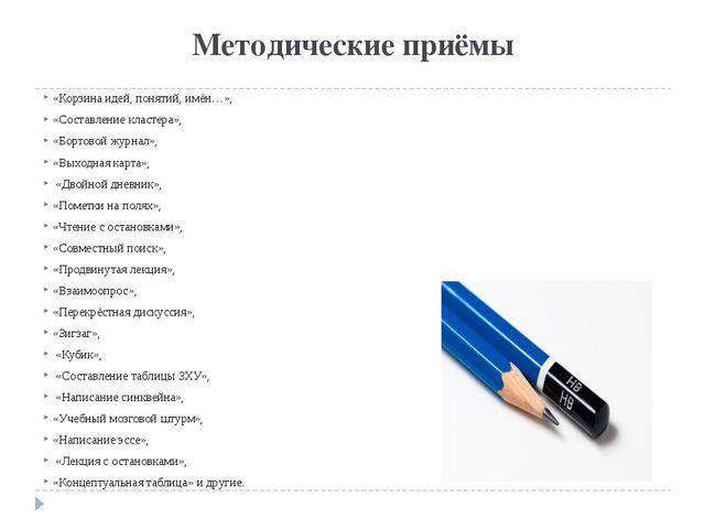 Методические приёмы «Корзина идей, понятий, имён…», «Составление кластера», «...