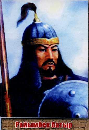 Картинки райымбек батыр