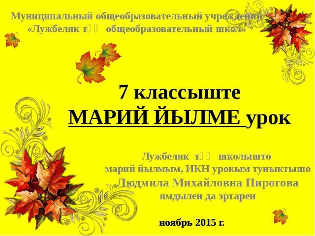 Муниципальный общеобразовательный учреждений «Лужбеляк тӱҥ общеобразовательн...