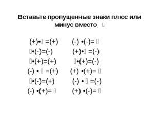 Вставьте пропущенные знаки плюс или минус вместо ⃝ (+)•⃝ =(+) (-) •(-)= ⃝ ⃝•(