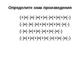 Определите знак произведения (+)•(-)•(-)•(+)•(-)•(+)•(+)•(-) (-)•(-)•(-)•(+)•