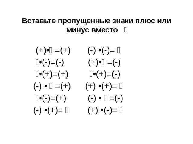 Вставьте пропущенные знаки плюс или минус вместо ⃝ (+)•⃝ =(+) (-) •(-)= ⃝ ⃝•(...