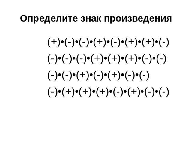 Определите знак произведения (+)•(-)•(-)•(+)•(-)•(+)•(+)•(-) (-)•(-)•(-)•(+)•...