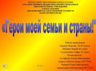 2015 г. Работу выполнили: Акимов Максим 10 Ж класса Шинёва Мария 6А класс Сол