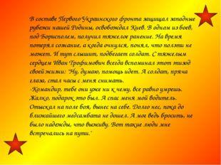 В составе Первого Украинского фронтазащищал западные рубежи нашей Родины, ос
