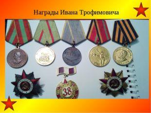 Награды Ивана Трофимовича