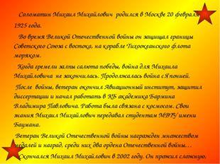Соломатин Михаил Михайлович родился в Москве 20 февраля 1925 года. Во время