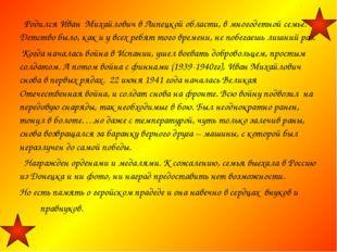 Родился Иван Михайлович в Липецкой области, в многодетной семье. Детство был