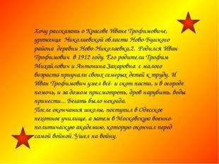 Хочу рассказать о Красове Иване Трофимовиче, уроженце Николаевской области Н