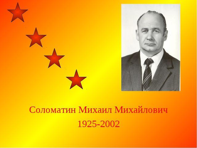 Соломатин Михаил Михайлович 1925-2002