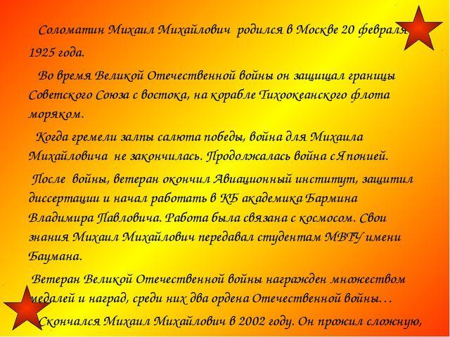 Соломатин Михаил Михайлович родился в Москве 20 февраля 1925 года. Во время...