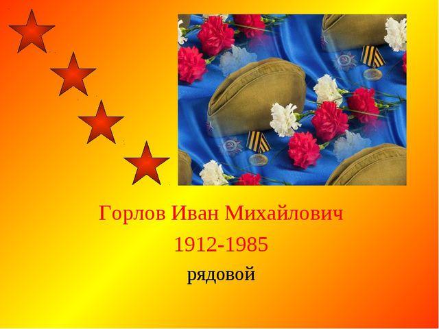 Горлов Иван Михайлович 1912-1985 рядовой