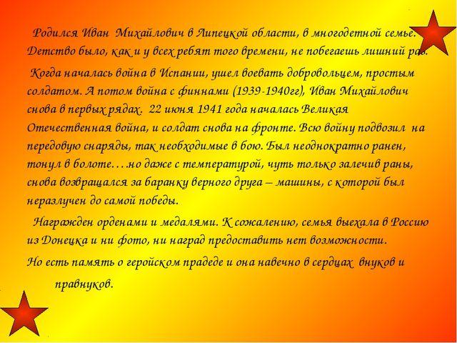 Родился Иван Михайлович в Липецкой области, в многодетной семье. Детство был...