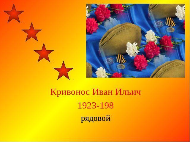 Кривонос Иван Ильич 1923-198 рядовой