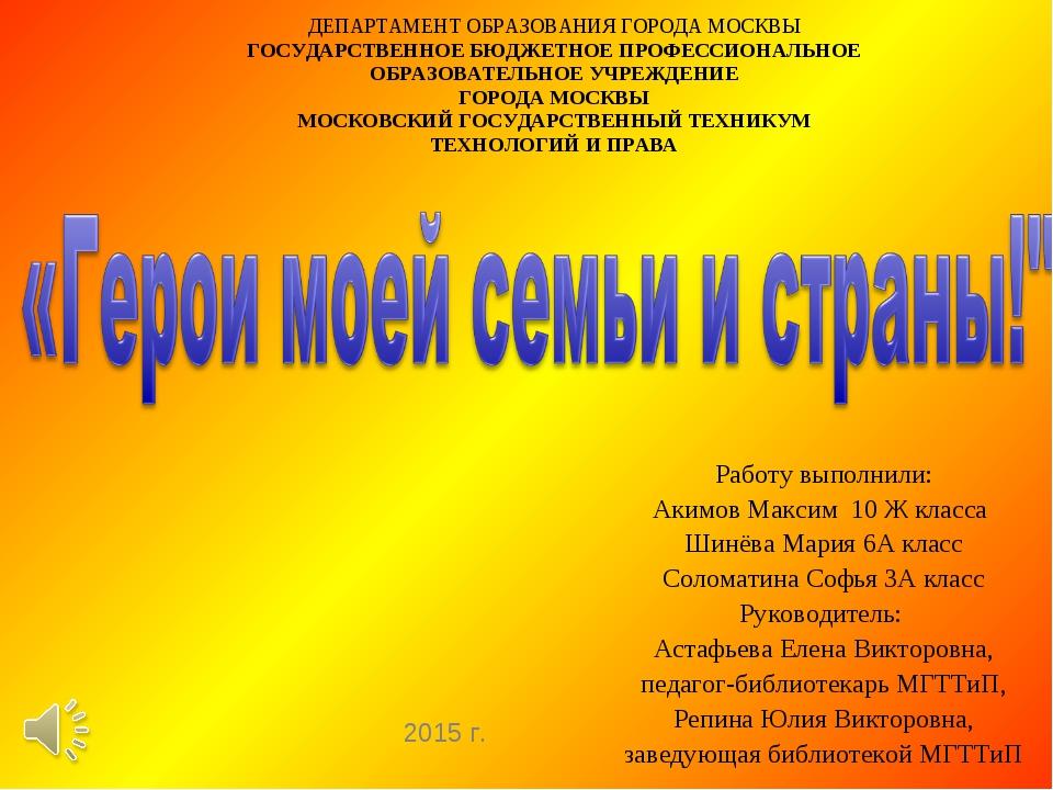 2015 г. Работу выполнили: Акимов Максим 10 Ж класса Шинёва Мария 6А класс Сол...