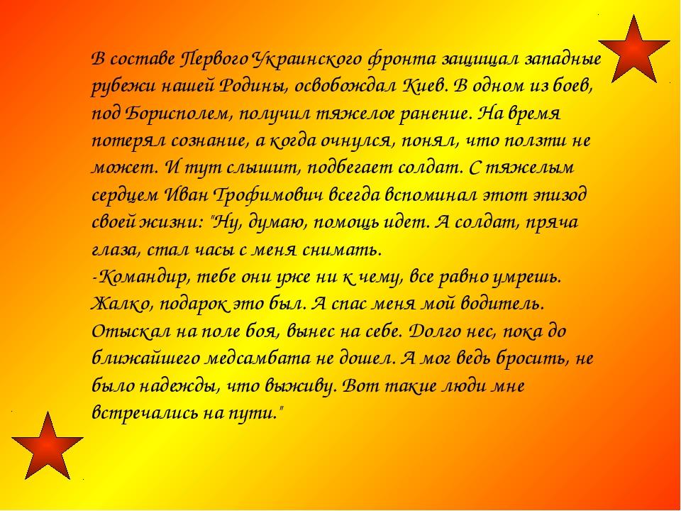 В составе Первого Украинского фронтазащищал западные рубежи нашей Родины, ос...