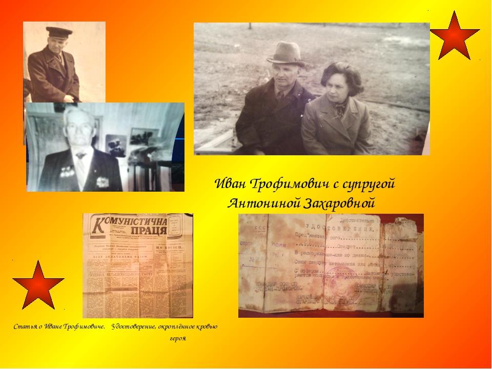 Иван Трофимович с супругой Антониной Захаровной Статья о Иване Трофимовиче. У...