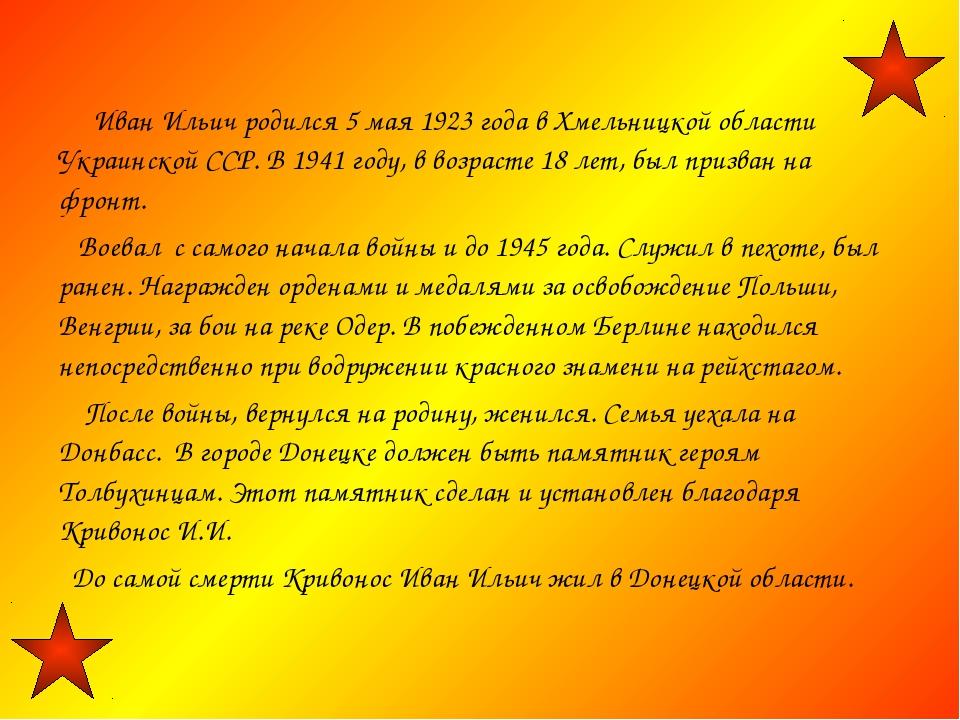 Иван Ильич родился 5 мая 1923 года в Хмельницкой области Украинской ССР. В 1...