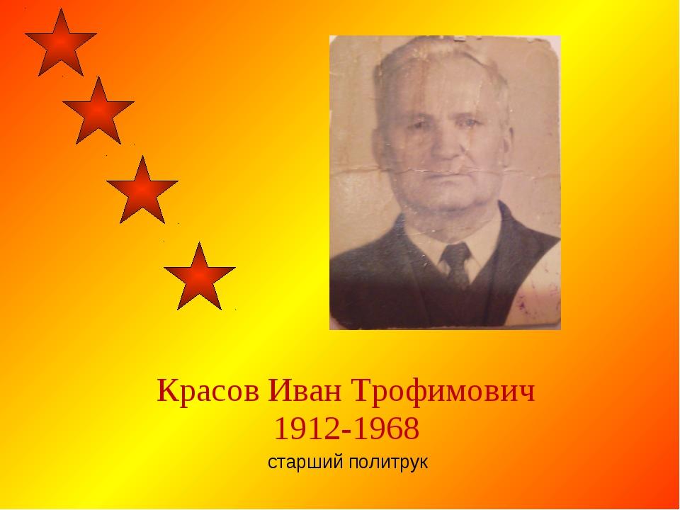 Красов Иван Трофимович 1912-1968 старший политрук