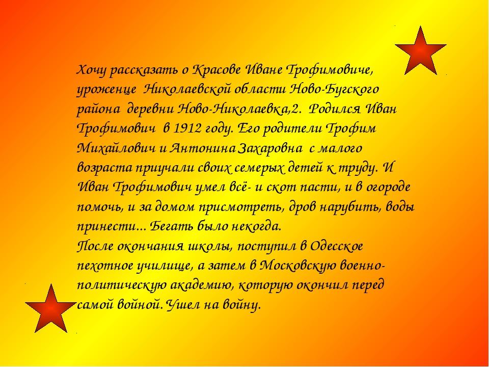 Хочу рассказать о Красове Иване Трофимовиче, уроженце Николаевской области Н...