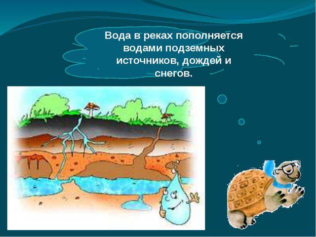 Вода в реках пополняется водами подземных источников, дождей и снегов.