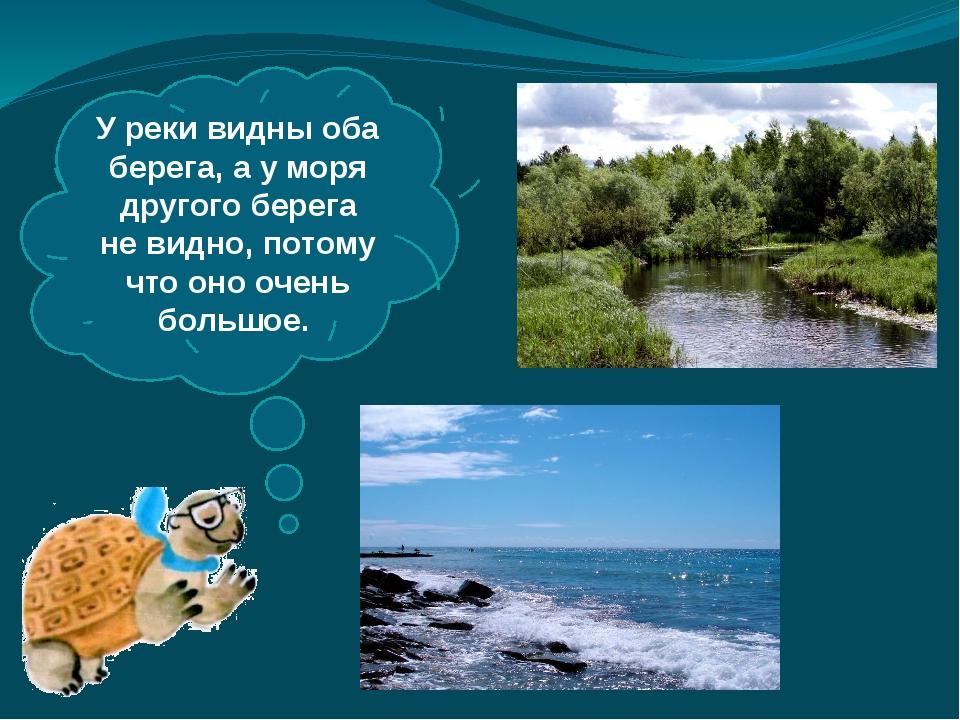 Уреки видны оба берега, ауморя другого берега невидно, потому что оно оч...