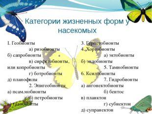 Категории жизненных форм у насекомых I. Геобионты а) ризобионты б) сапробионт
