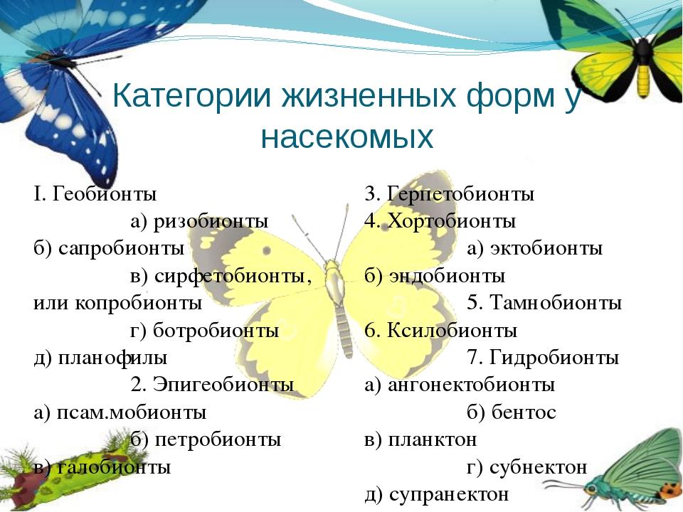 Категории жизненных форм у насекомых I. Геобионты а) ризобионты б) сапробионт...
