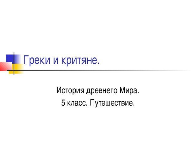 Греки и критяне. История древнего Мира. 5 класс. Путешествие.