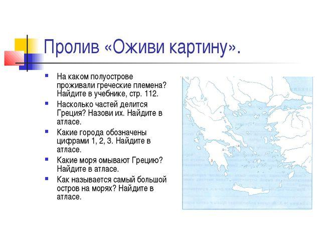 Пролив «Оживи картину». На каком полуострове проживали греческие племена? Най...