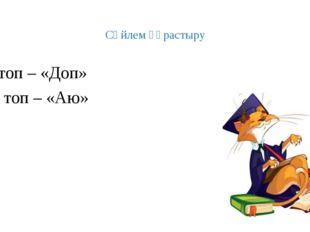 Сөйлем құрастыру І топ – «Доп» ІІ топ – «Аю»
