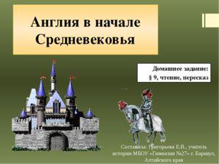 Англия в начале Средневековья Домашнее задание: § 9, чтение, пересказ Состави